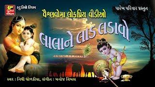 Lalane Lad Ladavo | લાલાને લાડ લડાવો | Krishna Beautiful Song | Nidhi Dholakiya | RDC Gujarati