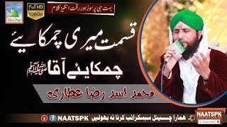 Kalam Qismat Meri Chamakaiye Aaqaﷺ Qari Asad Raza Attari Al Madani Naat Sharif 2017