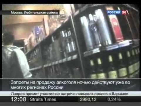 В Москве отныне действует ночной сухой закон