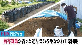 【FDNニュース】災害対策が着々と進んでいるやながわ工業団地