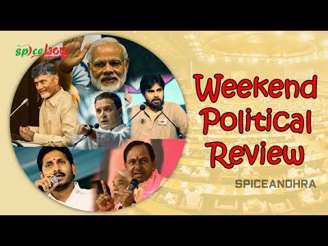 Weekend Political Review | TDP, YCP, JANASENA, TRS, CONGRESS, BJP | Spice Andhra