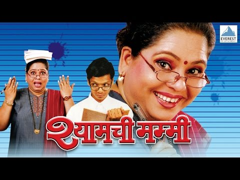 Shyamchi Mummy - Superhit Marathi Play video