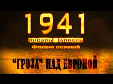 1941. Фильм первый Гроза над Европой (полный выпуск)