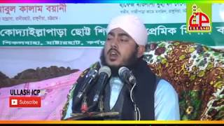 Bangla Waz BY Maulana Emdadul Islam Kader.ullash icp-01711263461