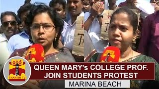 Queen Mary's college professors join students protest at Marina | Thanthi Tv