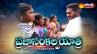 YS Jagan Begins 169th Day of Praja Sankalpa Padayatra || 169 రోజు ప్రజాసంకల్పయాత్ర ప్రారంభం..