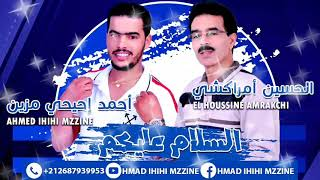 Ahmed  Mzzine & El Houssine Amrakchi
