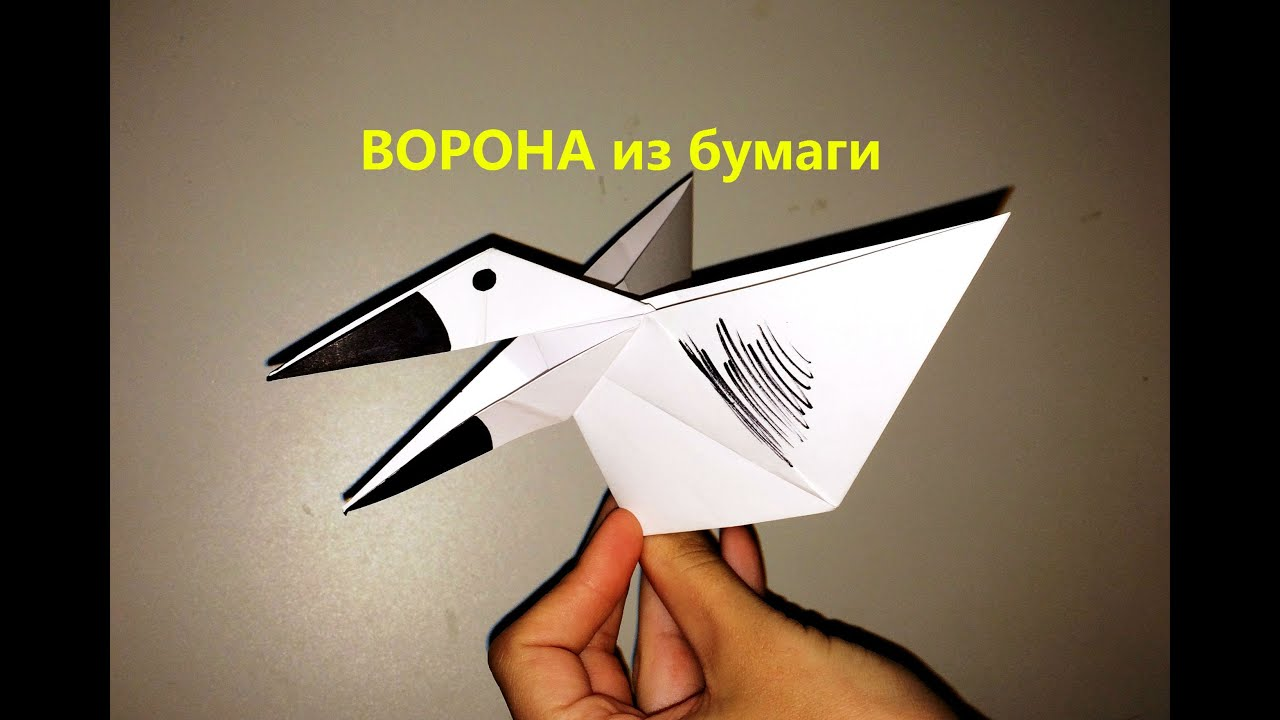 Клюв вороны из бумаги своими руками