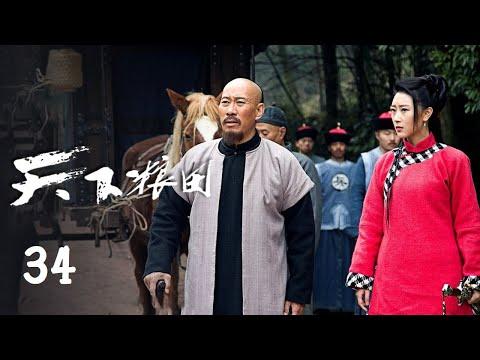 陸劇-天下糧田-EP 34
