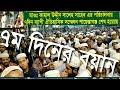 Lagu New Mahfil 2018, Allama Nurul Islam Olipuri, Abaut. Majhaber Gorutto. Part 1