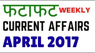 फटाफट करेंट अफेयर्स  April (1-8) 2017 current affairs - SSC CGL,IBPS,SBI,Clerk,Police,RBI,PCS