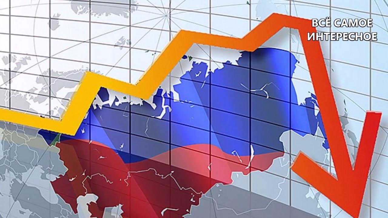 Что с экономикой в россии на 2018