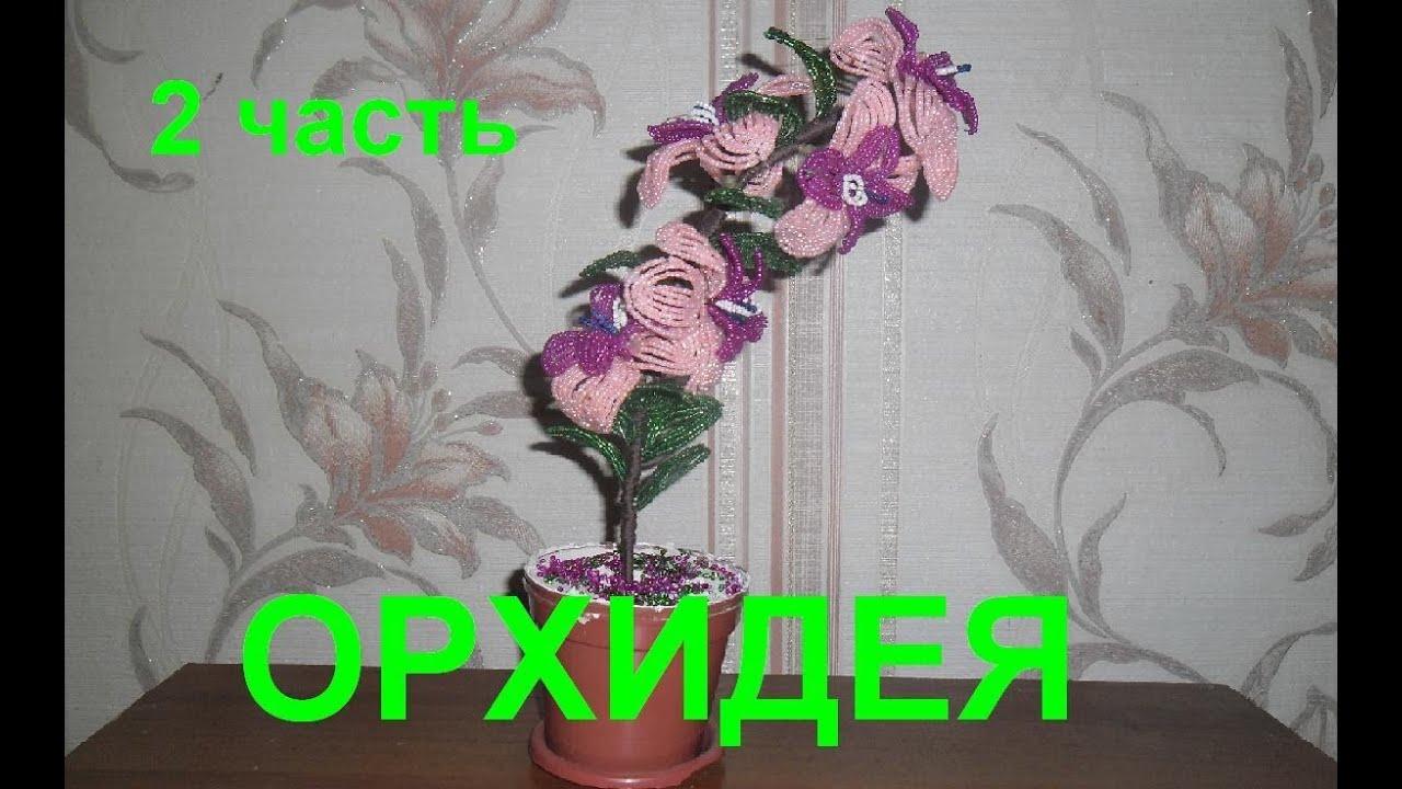 Бисероплетение для начинающих (Орхидея 1 часть) Мастер-класс видео в хорошем качестве бисероплетение для начинающих.
