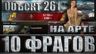 10 ФРАГОВ НА АРТЕ ОБЪЕКТ 261. Прохоровка - лучший бой Объект 261 World of Tanks.