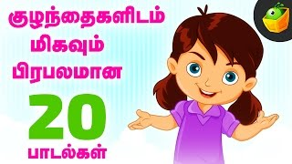 Most Popular 20 Kid's Rhymes | 40+ Mins Non-Stop Comiplations | Tamil Rhymes for Children