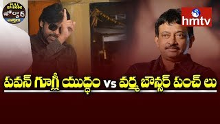 పవన్ గూగ్లీ యుద్ధం Vs వర్మ బౌన్సర్ పంచ్ లు | Pawan Kalyan Vs RGV | Jordar News Full Episode | hmtv
