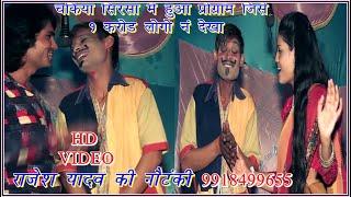 प्रियंका और गोकुल की कॉमेडी । शारदा संगीत पार्टी । 9918499655