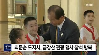 최문순 도지사, 금강산 관광 행사 참석 방북(토, 도)