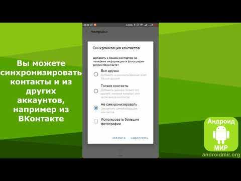 Как синхронизировать контакты с Google аккаунтом? Простая инструкция