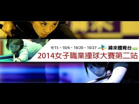 撞球-2014女子職業撞球大賽-20141020-1 第二站 吳芷庭vs魏子茜