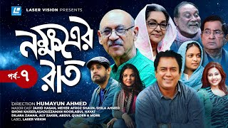 Nokkhotrer Raat | Natok | Episode 07 | Humayun Ahmed | Asaduzzaman Noor | Jahid Hasan | Shaon