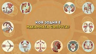 От коя зодия са идеяалните съпруги?