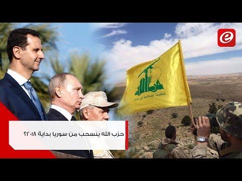 """بعد سحب القوات الروسية من سوريا: """"حزب الله التالي بداية عام 2018"""""""