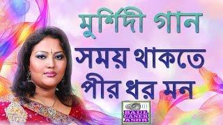Murshidi Gaan - Somoy Thakte Pir Dhoro Mon by Momtaz
