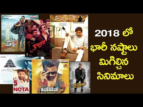 2018 All Time Flop Movies | 2018 Telugu Biggest Disaster movies | tollywood industry 2018|Socialpost