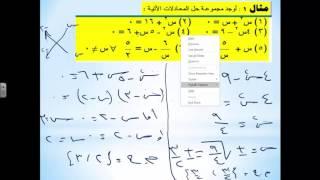 01 - رياضيات   منهج مصري   ترم أول   الصف الأول الثانوي   الوحدة الأولى   الدرس 1