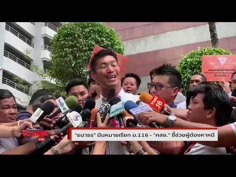 Live : Khaosod News Live สรุปข่าวเด่นประเด็นฮอต ข่าวค่ำ วันที่ 3 เมษายน 2562
