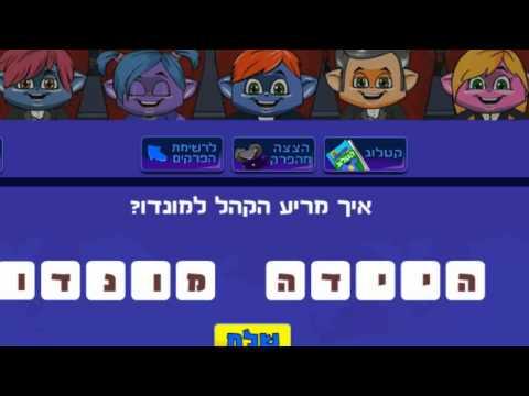 תשובות למיקמק הסדרה עונה 2 פרק 13 [מיק צ'יטים בע