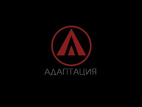 Сериал Адаптация - 1 серия