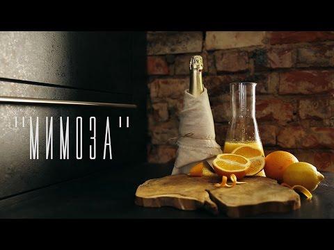 "Коктейль ""Мимоза"" [Cheers! | Напитки]"