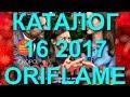 ORIFLAME КАТАЛОГ 16 2017 ЖИВОЙ КАТАЛОГ СМОТРЕТЬ ОНЛАЙН СУПЕР НОВИНКИ НОВОГОДНИЙ CATALOG 16 ПОДАРКИ