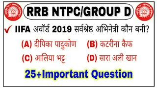 Most important current affairs 2019 | daily current affairs | Railway | Ntpc | Group d