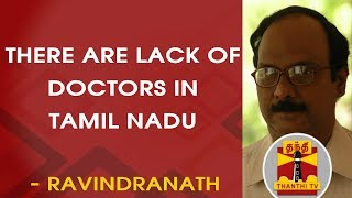 Dengue : There are lack of Doctors in Tamil Nadu - Ravindranath | Thanthi TV