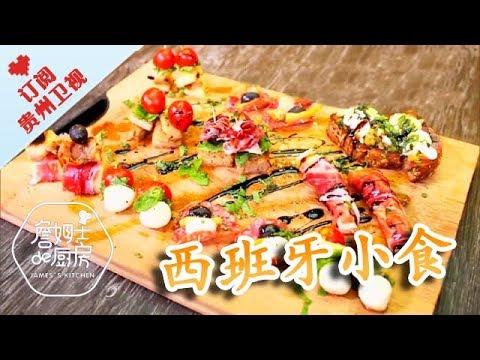 陸綜-詹姆士的廚房-20180709-西班牙小食Tapas