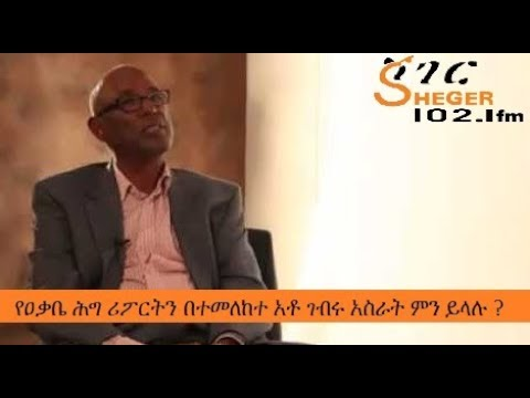 Sheger  Fm News - Former TPLF Founder Gebru Asrat About The Recent Arrest