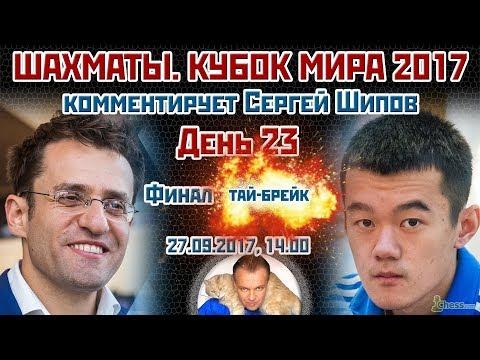 Матч за звание чемпиона мира по ша