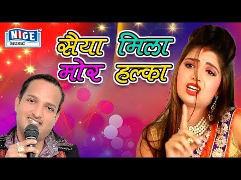 सैया मिला मोर हल्का भगवान कसम - दिवाकर द्विवेदी - भोजपुरी गाना  Saiya Mila More Halka -Bhojpuri Song