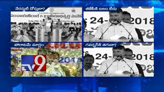AP CM Chandrababu attacks Modi Govt
