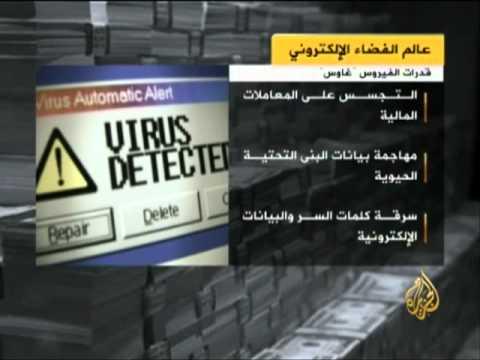 اكتشاف فيروس للتجسس الإلكتروني بالشرق الأوسط