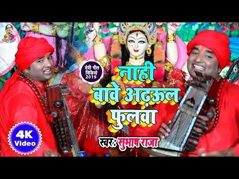 Arhul Pholwa | Bhawani Naihar Jali | Subhash Raja