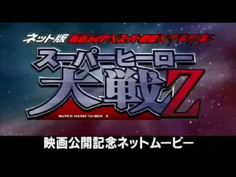 Super Hero Taisen Z Net Movie
