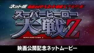 Kamen Rider � Super Sentai: Super Hero Taisen - Super Hero Taisen Z Net Movie !