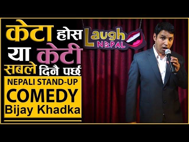 Gay or Guard in Exam Hall   Nepali Stand-up Comedy   Bijay Khadka   Laugh Nepal thumbnail