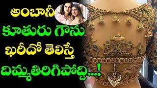 Ambani Daughter Isha Ambani Marriage Dress Cost