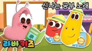 LEARNING SONG COMPILATION | KOREAN NURSERY RHYME | LARVA KIDS | LEARNING SONG