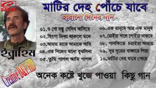 bangla song ful albam -Mathir Deho Poche jabe By Ibrahim